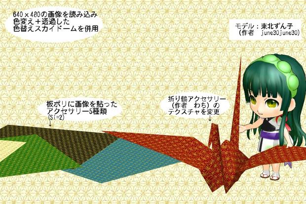 和柄背景用アクセサリー(麻の葉)【配布】