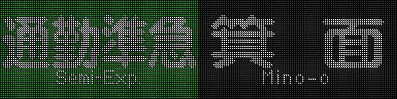 阪急 1000系 通勤準急 箕面行 LED表示