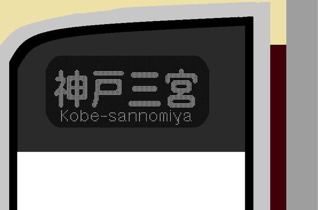 神戸三宮前面LED表示7007F風