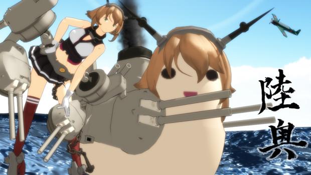 未確認戦艦 り陸奥たか