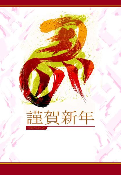 年賀状(2014:午)