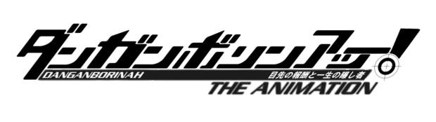 ダンガンロンパのロゴ(大嘘)