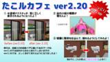 【MMDアクセ配布】たこルカフェver2.20のお知らせ