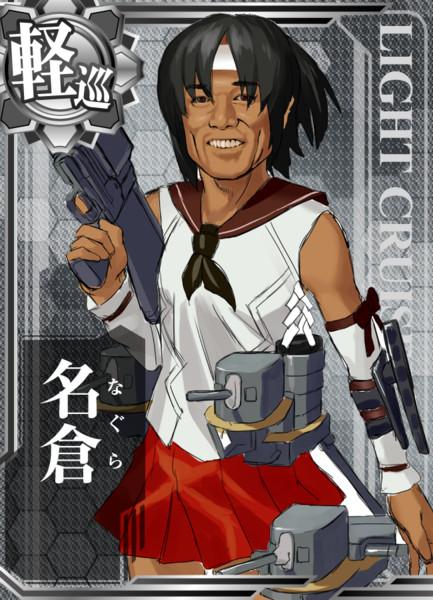 軽巡、名倉や!ホンマよろしくな!