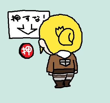 【GIF】押すな!