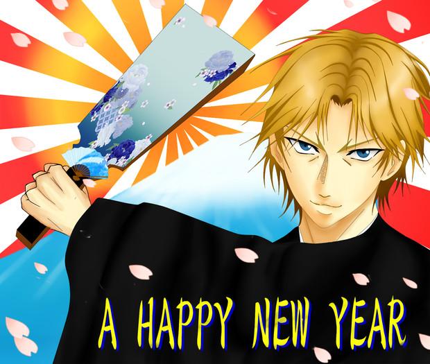 なるほどHappy New Yearじゃねーの!