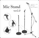 【配布】マイクスタンドver2.0('15/3/22更新)