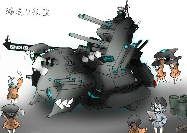輸送艦改造計画