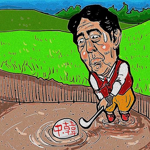 首相の休日ゴルフ