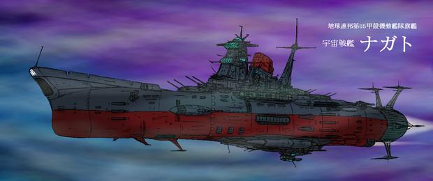 宇宙戦艦ナガト 2199カラーver