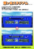 【MMDアクセ配布】葱ヶ谷スタジアムver1.25のお知らせ