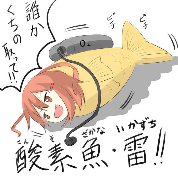 酸素魚・雷