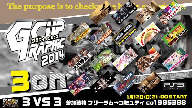 【企画枠】1/12 PS3版 スパⅣチーム戦 Gカップ2014 3on エントリーは18チーム