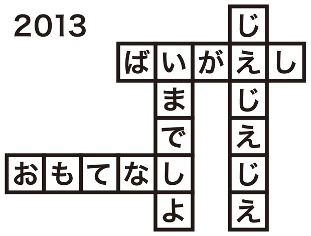 クロスワード 2013