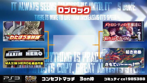 【企画枠】1/12 PS3版 スパⅣチーム戦 Gカップ2014 3on Dブロック