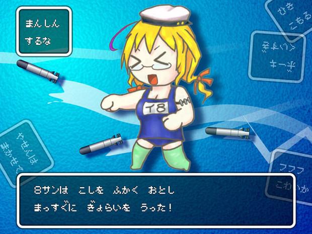 伊8ちゃんと魚雷