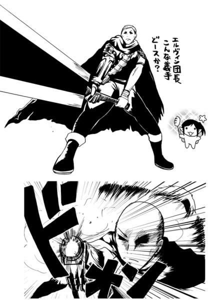 【進撃の巨人+ベルセルクパロ】エルセルク