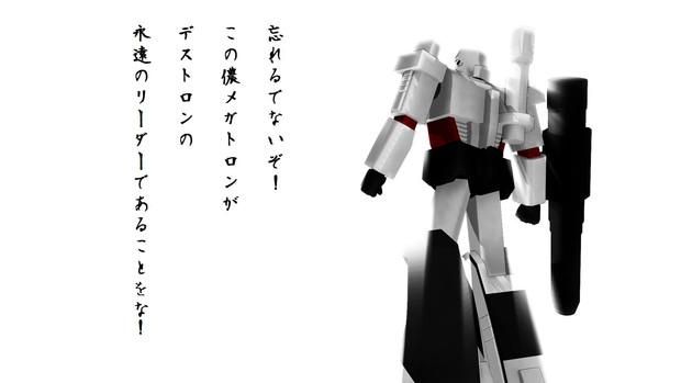 【MMD】大帝旅立つ