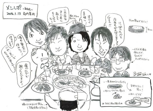 メシレポ 2014.1.13 焼肉屋