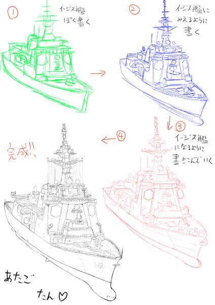イージス艦あたごの描き方というか工程 真面目ver Kaki さんの