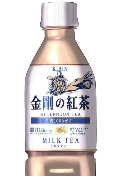 金剛の紅茶