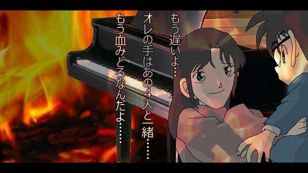 ピアノソナタ「月光」殺人事件