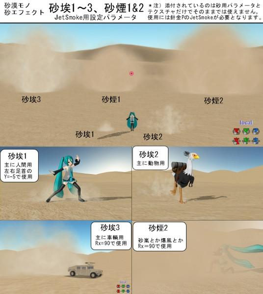 【砂漠モノその1】モブ砂漠【付属エフェクト】
