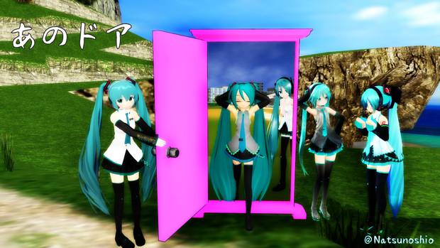 あのドア 【MMDアクセサリ配布】