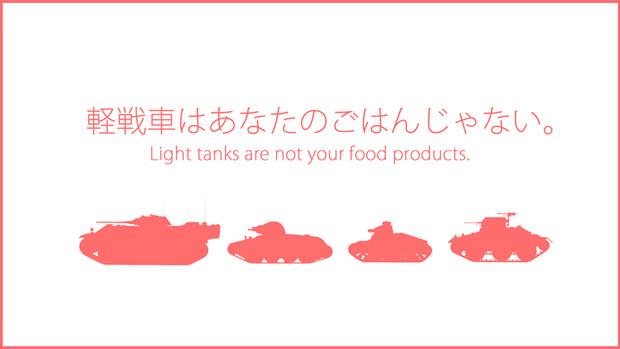 軽戦車はあなたのごはんじゃない。