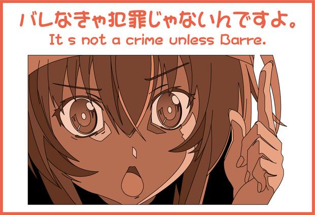 バレなきゃ犯罪じゃないんですよ。