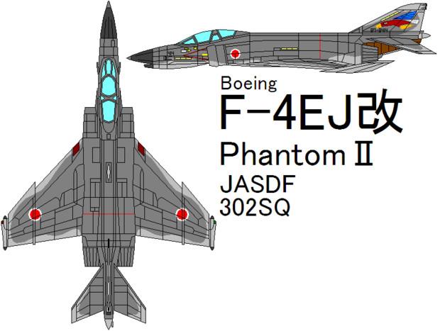 F-4EJ改 Phantom II JASDF 7th302SQ -百里基地-