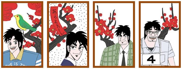 福本花札│二月│梅