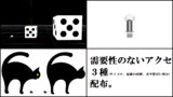 【MMD】需要性のないアクセ 【配布】
