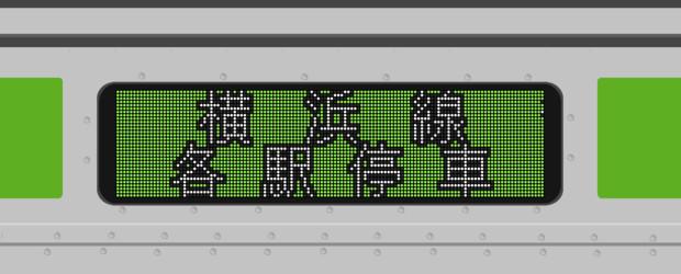 E233系6000番台 横浜線各駅停車 全面表示