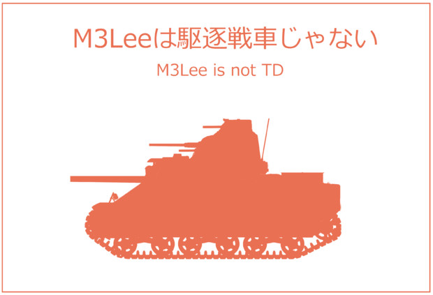 M3Leeは駆逐戦車じゃない