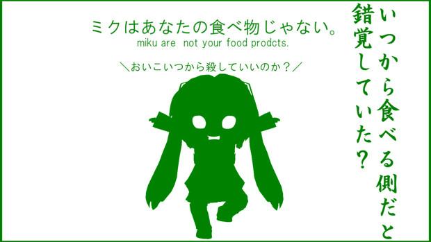 ミクはあなたの食べ物じゃない。