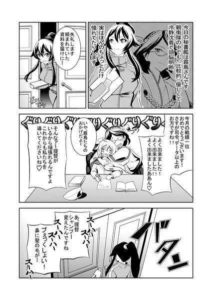 秘書艦KIRISHIMA