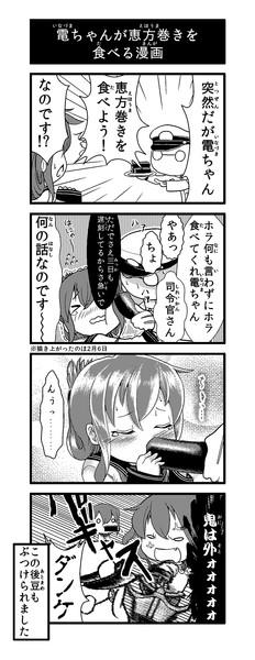 電ちゃんが恵方巻きを食べる漫画