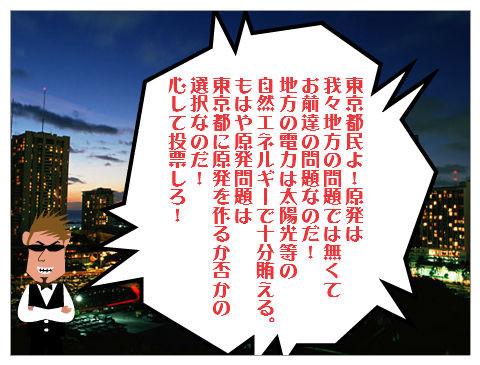 都知事選「東京都民に告ぐ」