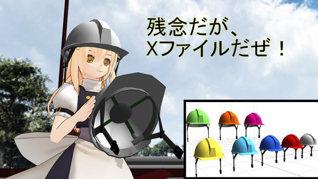 【MMDアクセサリ配布あり】ヘルメットだぜ☆