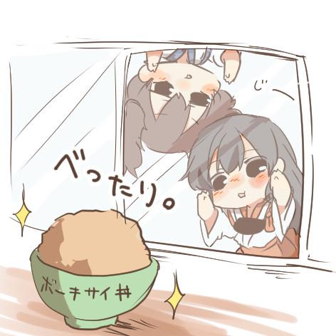 ああ!窓に!窓に!