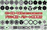 和の文様・地紋ブラシ・パターン背景素材 一覧