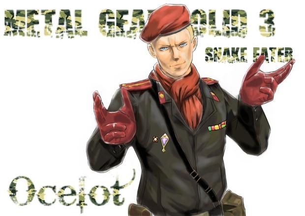 オセロット少佐
