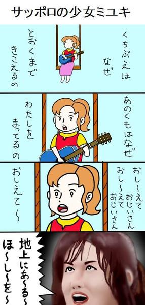サッポロの少女ミユキ