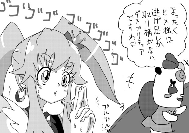 ダメプリキュア