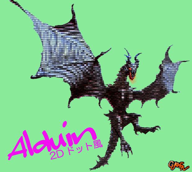【SKYRIM】2Dドット風アルドゥイン【スカイリム】