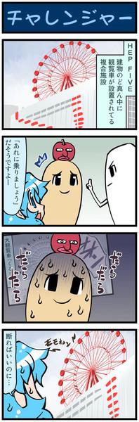 がんばれ小傘さん 1170