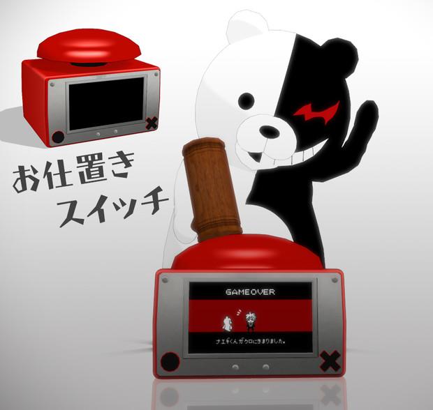 【MMD】お仕置きスイッチ配布