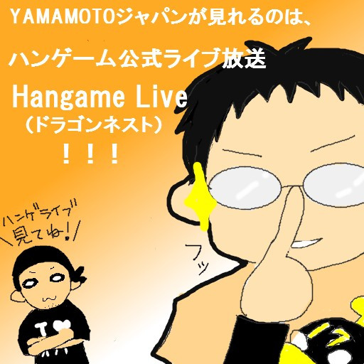 YAMAMOTOジャパン、始動