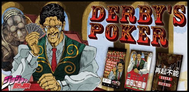 ジョジョのポーカーゲーム完成!! ( 」´0`)」{Android!!)